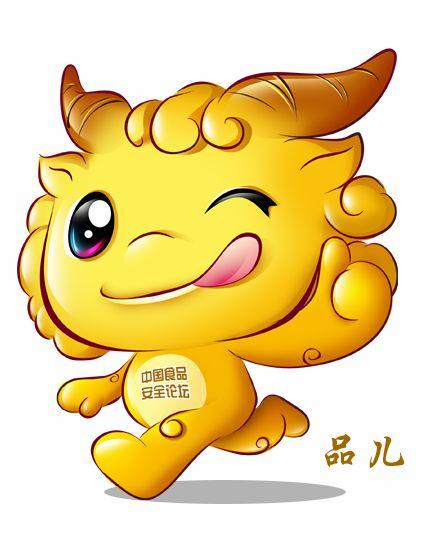 电子商务网站建设_食品安全吉祥物图片 _中国经济网——国家经济门户