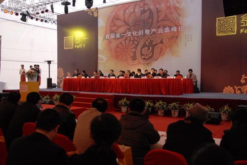 首届金一文化创意产业高峰论坛在江阴举行