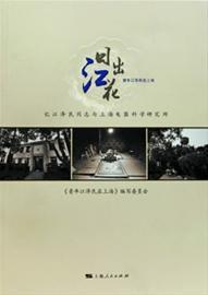 青年江泽民在上海 忆江泽民同志与上海电器科学研究所 上海人民出版社