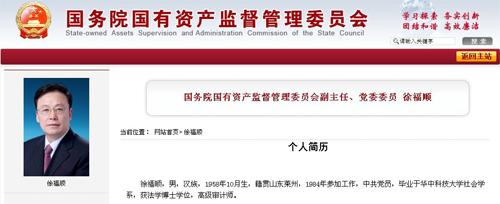青海原副省长徐福顺任国资委副主任(图|简历)