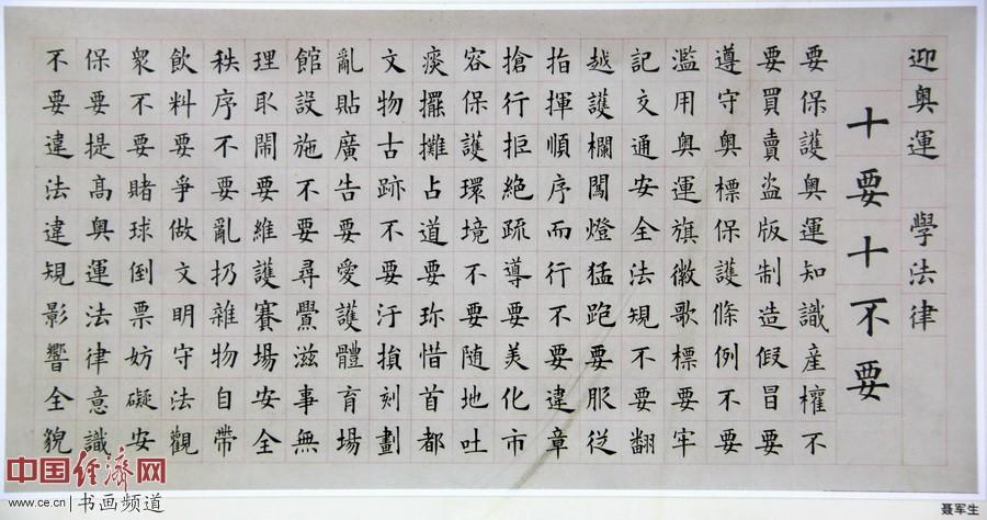 著名书法教育家聂军生书法作品欣赏(大图)-书画频道图片
