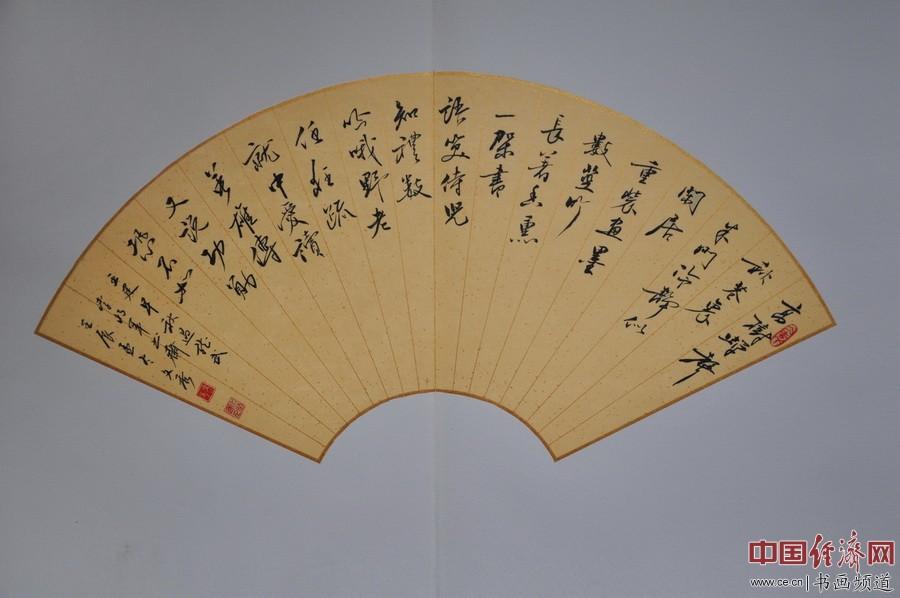 王文秀书法作品欣赏(组图)图片