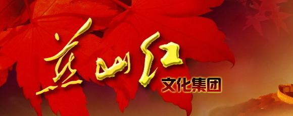 北京燕山红文化集团公司