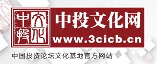 中国投资论坛文化基地