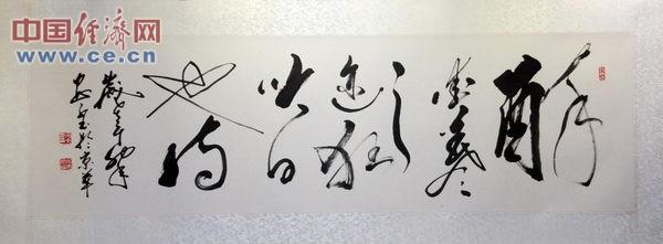 安子书法作品欣赏_书画频道图片