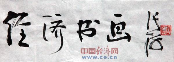"""中国书法家协会主席张海题写""""经济书画"""""""