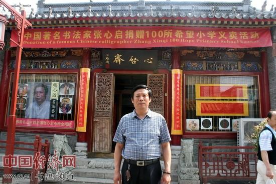 中国著名书法家,当代著名抄经人,兰亭书画院院长,中国书法家协