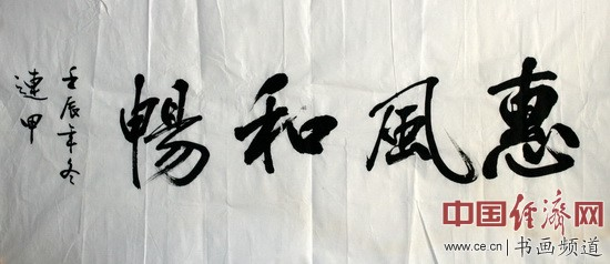 孙俪晒书法作品 字体清秀网友狂赞(图)_网易财经-孙俪的书法作品图片