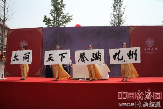 书法大师于士贞现场创作书法《大同天下誉满九州》以表示祝贺 中国经济网记者李冬阳摄