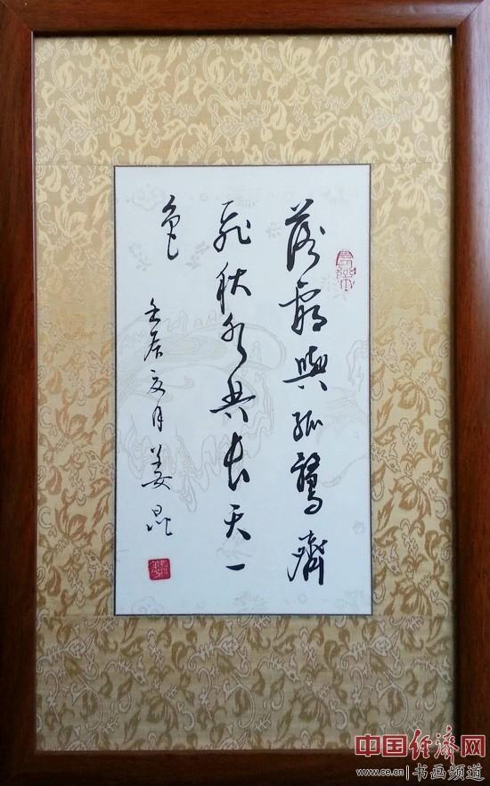 姜昆书法《落霞与孤鹜齐飞秋水共长天一色》 中国经济网记者李冬阳摄