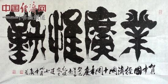 李新永书法《业广惟勤》贺中国经济网开通十周年 中国经济网记者李冬阳摄