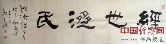 马子恺书法《经世济民》贺中国经济网开通十周年 中国经济网记者孙青青摄