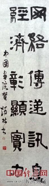 赵林书法《网络传递讯息 经济彰显实力》贺中国经济网开通十周年 中国经济网记者孙青青摄