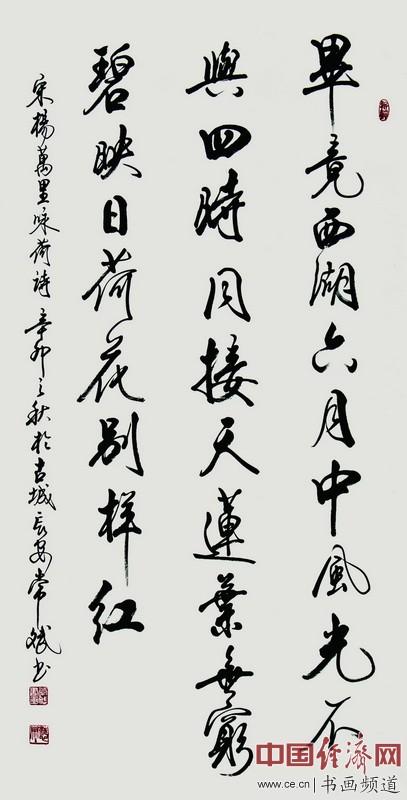 多宝塔体书法诗词书法作品