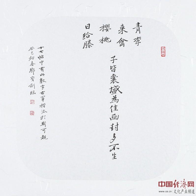 书画频道-中国经济网图片